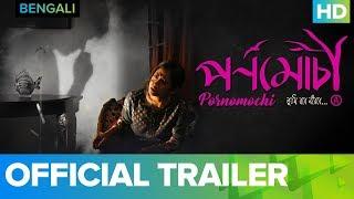 Pornomochi Official Trailer   Bengali Movie 2018   Full Movie Live On Eros Now