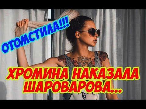 Дом 2 Новости 23 Мая 2018 (23.05.2018) Раньше Эфира