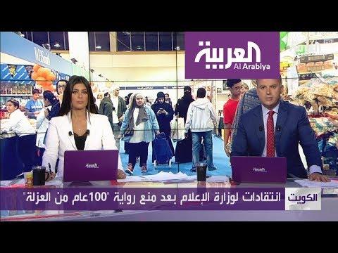 العرب اليوم - شاهد: أسباب تراجع الكويت بعد أن كانت منارة الانفتاح الثقافي