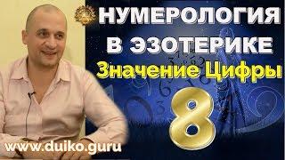 Нумерология в Эзотерике - Значение цифры 8 Выбор своего пути  + мантра для реализации - А. Дуйко