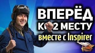 Стрим - Выполняем ЛБЗ 2.0 - Битва блогеров - С нами Inspirer!