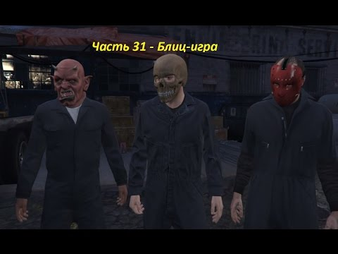 GTA 5 прохождение На PC - Часть 31 - Блиц-игра