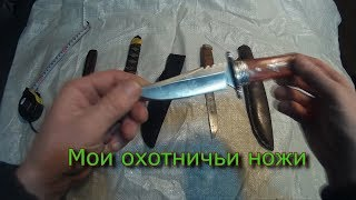 Мои охотничьи ножи