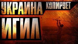 Технологии ИГИЛ на службе Украины | ВСУ используют ударные беспилотники по позициям НМ ДНР