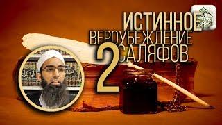 НАСТОЯЩАЯ АКЫДА САЛЯФОВ (ЧАСТЬ 2) - Мухаммад Ясир