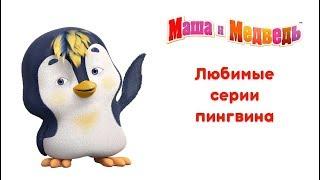 Маша и Медведь - Любимые мультики Пингвина 🐧
