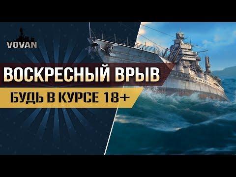 ВОСКРЕСНЫЙ ВРЫВ [World of Warships]