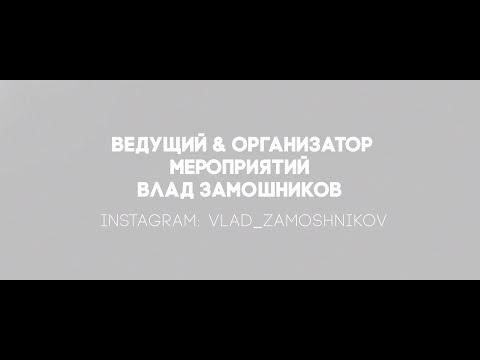 Влад Замошников, відео 1