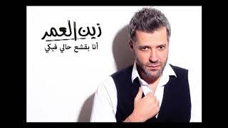 اغاني طرب MP3 Zein El Omr - Ana Be2cha3 Hali Fiki [Audio] زين العمر - انا بقشع حالي فيكي تحميل MP3