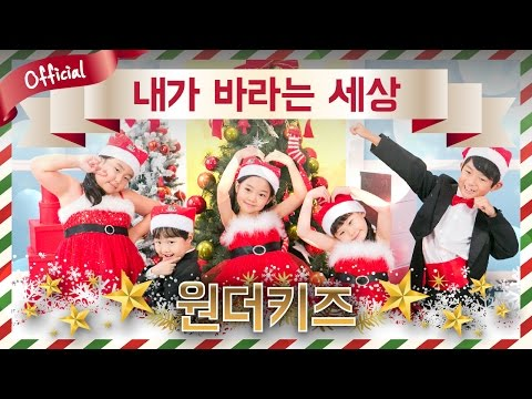 DIA TV 원더키즈  '내가 바라는 세상(원곡:위키드)'