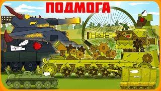 Подмога империи Мультики про танки