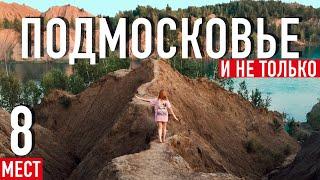 Топ мест для рыбалки в московской области