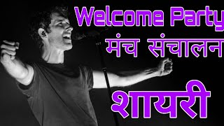 Freshers Party Best Sher-O-Shayari । Welcome Party Manch Sanchalan । Public Speaking Tips । Swami Ji  IMAGES, GIF, ANIMATED GIF, WALLPAPER, STICKER FOR WHATSAPP & FACEBOOK