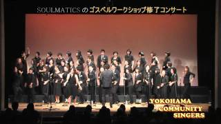 2011 12 4 SOULMATICSのゴスペルワークショップ修了コンサート