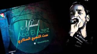 محمود عبد العزيز _ ست اللهيج السكري /mahmoud abdel aziz تحميل MP3