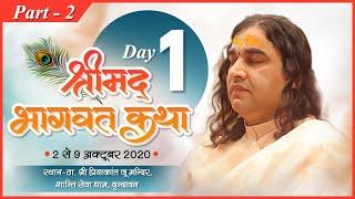 Shrimad Bhagwat Katha || Day 1 || Vrindavan || 02 to 09 October || Shri Devkinandan Thakur JI