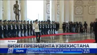 Состоялась встреча президентов Казахстана и Узбекистана