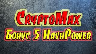 CryptoMax.Io - CryptoMax Бонус 5 HashPower