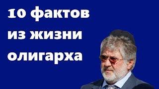 Игорь Коломойский. 10 фактов из жизни