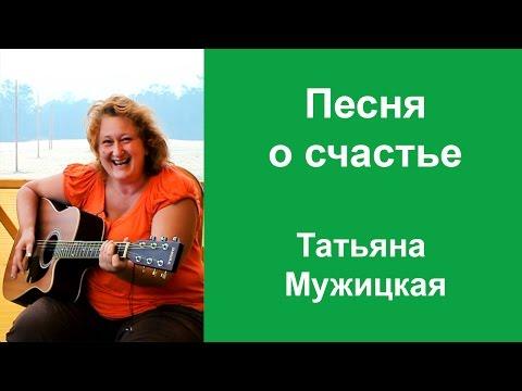 Слова из песни юлия проскурякова ты моё счастье