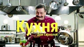 """ОБЗОР СЕРИАЛА """"КУХНЯ"""""""