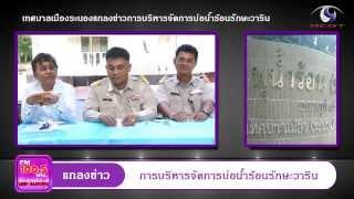 preview picture of video 'เทศบาลเมืองระนองแถลงข่าวการบริหารจัดการบ่อน้ำร้อนรักษะวาริน'