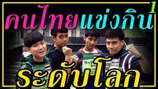 คนไทยแข่งกินชิงแชมป์โลก ... ตอนที่ 1 | จุดเริ่มต้นทีม THAI PRO EATER