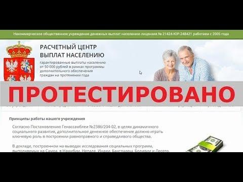 Расчетный центр выплат населению на moneysblogs.stream выдаст вам от 50000 рублей? Честный отзыв.