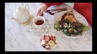 当归Vlog.50|In A Bit Of A Rush: The Week Before Tokyo|Borscht|Bacon & Asparagus Dutch Baby Pancake
