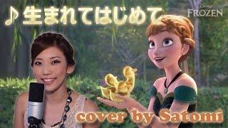 """アナと雪の女王 - 生まれてはじめて Disney's """"Frozen"""" - For The First Time In Forever (Satomi Cover)"""