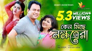 কেন মিছে নক্ষত্রেরা  Keno Miche Nokkhotrora   Zahid hasan   Sarika   Pori moni   New Bangla Natok