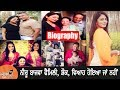 Neeru Bajwa Biography Bolly Holly Baba | Family | Husband Pics | Married Or not | Daughter | Movies