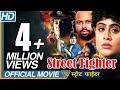 Street Fighter Hindi Dubbed Full Movie || Vijayashanti, Jayasudha || Eagle Hindi Movies