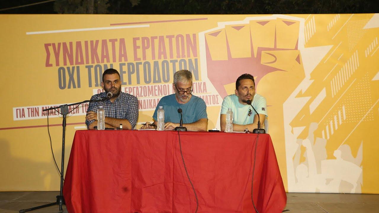 Επιτακτική ανάγκη για Συνδικάτα εργατών όχι των εργοδοτών - Μαχητικά για την ανασύνταξη του κινήματος