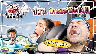 หมีพาซิ่ง EP2 | เช็กเว่ลความซิ่ง! ที่ Dream World!!!