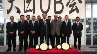 大日OB会より 2013年 新年のご挨拶