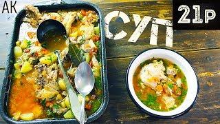 Суп в духовке | Антикризисная кухня