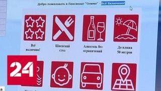Жертвами кибермошенников стали сотни российских туристов - Россия 24