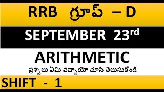 RRB GROUP - D  SEPTEMBER 23rd SHIFT 1 ARITHMETIC QUESTIONS    IN TELUGU