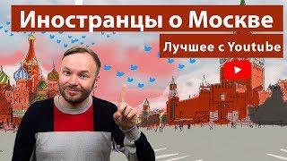ТОП 10: что удивляет иностранцев в Москве