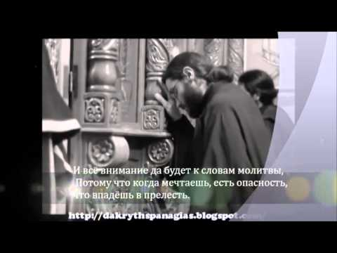 Умная молитва. Η Νοερά προσευχή. The Jesus prayer.