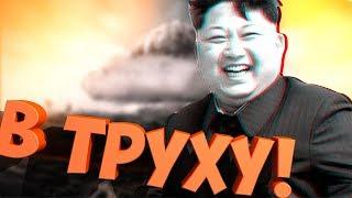 Любимая Игра Ким Чен Ына!