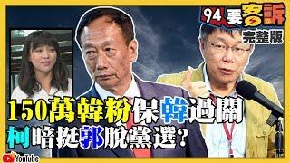 不敵鋼鐵韓粉!國民黨2020含淚投韓?