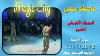 preview picture of video 'Magic City by star 2000 tv'