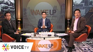 Wake Up Thailand 13 พฤศจิกายน 2562