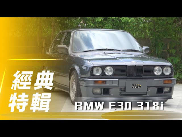 【經典特輯】BMW E30 318i|純種機械 經典不敗【7Car小七車觀點】
