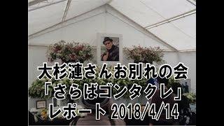 第590回「大杉漣さんお別れ会青山葬儀所レポート『さらば!ゴンタクレ』」葬儀・葬式ch