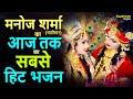 कान्हा की दीवानी बन जाउंगी | Kanha Ki Deewani Ban Jaungi | Kanha Ki Diwani | Manoj Sharma (Gwalior)