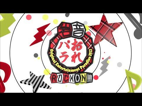 【声優動画】オレパラ神戸ワールド記念ホールライブのダイジェスト映像を公開