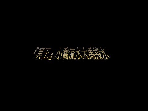天堂M 冥王【小喬流水大禹接水】血盟副本 克特 4/14
